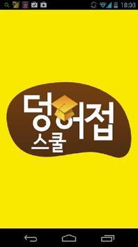 덩허접영어스쿨 poster