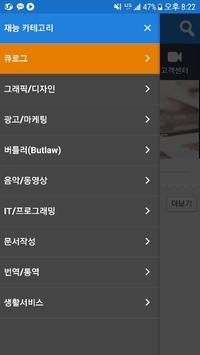인텔네스트 재능마켓 apk screenshot