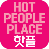 hotpl(핫플) = hot people place icon