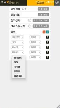 인벤 for 데스티니차일드 screenshot 4