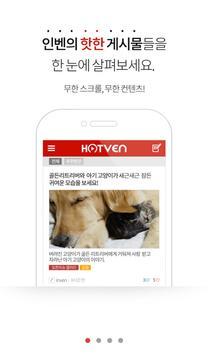 핫벤 (HOTVEN) - 유머/이슈/연예/팬아트 한눈에 apk screenshot