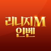 인벤 for 리니지M (beta) icon