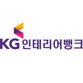 KG 인테리어뱅크 실내디자인학원 icon