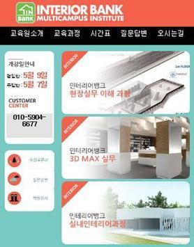 KG 인테리어뱅크 실내디자인학원 poster