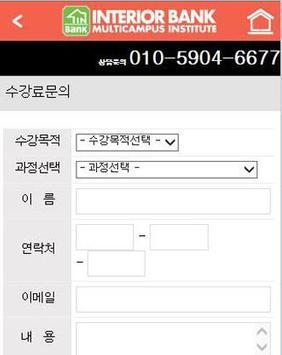 KG 인테리어뱅크 실내디자인학원 apk screenshot