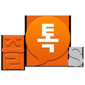 즐톡S icon