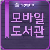 대경대학교 도서관 icon