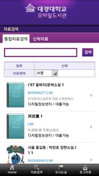 대경대학교 도서관 screenshot 3