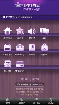 대경대학교 도서관 screenshot 1