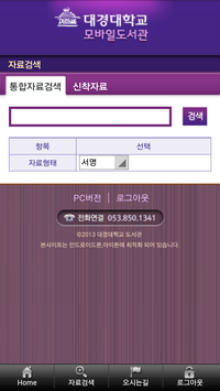 대경대학교 도서관 screenshot 2