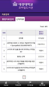 대경대학교 도서관 screenshot 4
