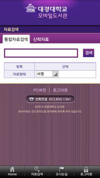 대경대학교 도서관 apk screenshot