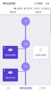 아이니웨딩 플래너 screenshot 1