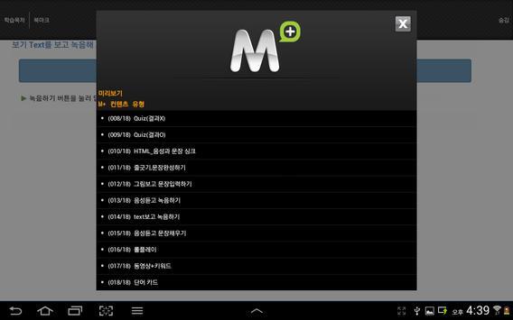 M+  엠플러스 apk screenshot