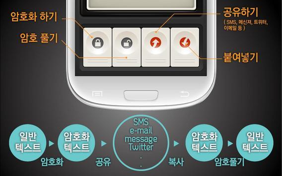 암호로 말해요 apk screenshot