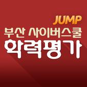 부산학력평가 icon