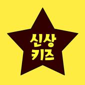 신상키즈 icon
