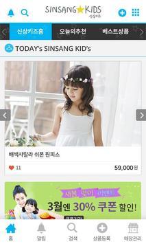 신상키즈 apk screenshot