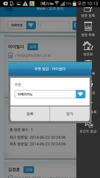 아이빌더 관리자 apk screenshot