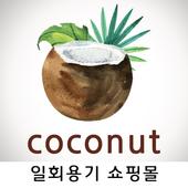 코코넛용기 icon