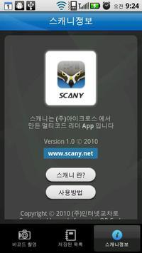 스캐니 screenshot 6