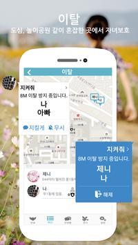 안녕톡 screenshot 3