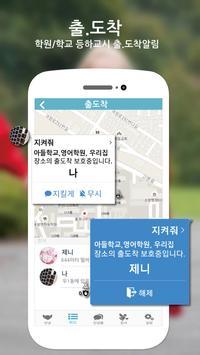 안녕톡 screenshot 4