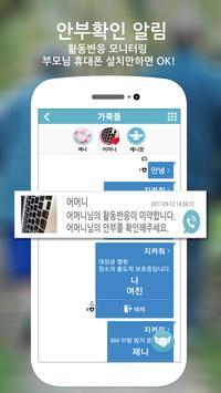 안녕톡 screenshot 6