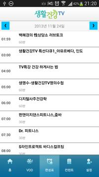 생활건강TV apk screenshot