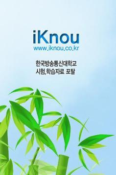 아이노우 poster