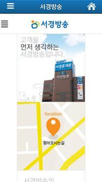 서경방송 모바일앱 screenshot 1