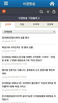 서경방송 모바일앱 screenshot 2