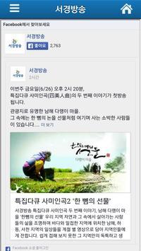 서경방송 모바일앱 screenshot 3