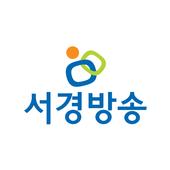 서경방송 모바일앱 icon