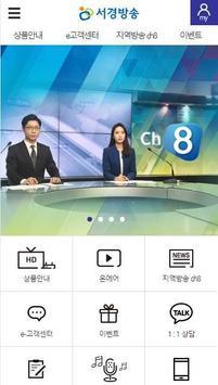 서경방송 모바일앱 poster