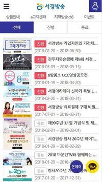 서경방송 모바일앱 screenshot 5