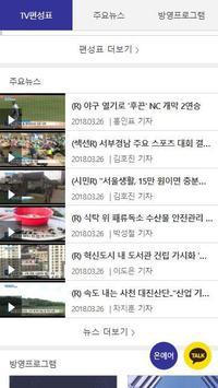 서경방송 모바일앱 screenshot 7