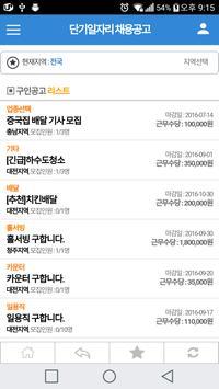 일이따오 apk screenshot