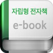 자립형 전자책 솔루션 icon