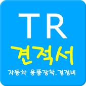 스피드정비,10년타기정비센터북성점,북마산매직카 icon