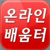 온라인배움터 자격증교육 icon