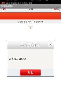 온라인배움터 자격증교육 apk screenshot
