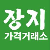 장지거래소 icon