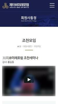 JB미래포럼 screenshot 4