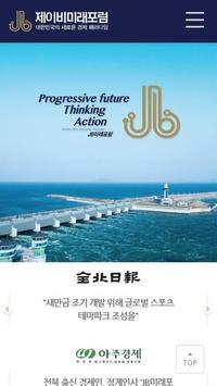 JB미래포럼 poster