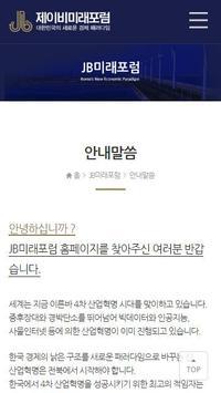 JB미래포럼 screenshot 1