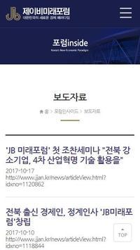 JB미래포럼 screenshot 2