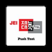 BizPush - 재능대학교 icon