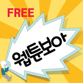 free Korea web toon icon