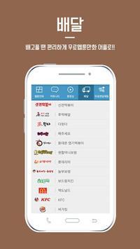 free Korea web toon screenshot 3